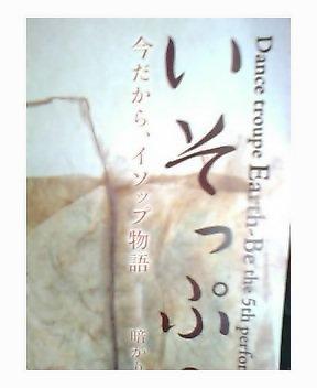 PTL生徒石橋寿恵子率いダンス公演