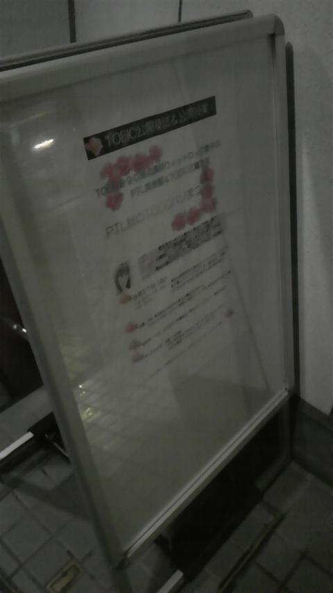 PTLのビル入口の看板をパソまつり仕様にしたよ