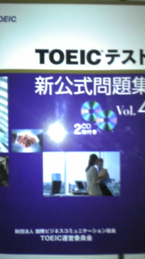 新発売のTOEIC<br />  公式問題集やってみたよ〜