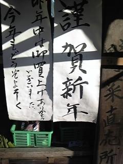 中野野菜販売所