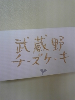 ウィットロック慶子おすすめスィーツ