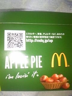 武蔵関マックのアップルパイよ…