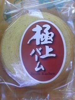 飯能焼き菓子ショップすずき