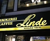 ドイツのライ麦パンにハマッてる☆吉祥寺サンロードのこのお店と三鷹紀ノ国屋がお気に入り☆