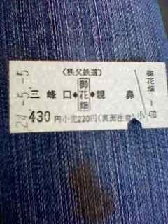 秩父鉄道 お花畑駅