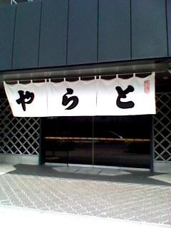 とらや赤坂本店