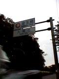 やっと埼玉県なう☆六本木事務所から飯能別荘まで自転車通勤の旅