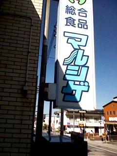 富士山駅 食料品マルシゲの揚げ物